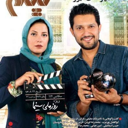 گفت و گوی حامد بهداد در ماه نامه سینمایی فیلم